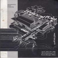 توضيحات کتاب معماری فرم کانسیت (اینم ایده ایه) مرتضی صدیق نشر پرهام نقش