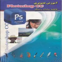 توضيحات کتاب آموزش تصویری photoshop cc فاطمه سادات رستگار نشر الماس دانش
