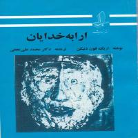 توضيحات کتاب ارابه خدایان محمد علی نجفی نشر اندیشه