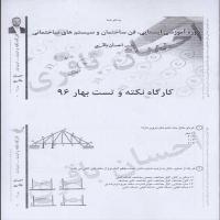 توضيحات جزوه دوره آموزشی ایستایی ،فن ساختمان و سیستم های ساختمانی(کارگاه نکته و تست)