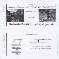 توضيحات کتاب  جزوه فن ساختمان طراحی لرزه ای  seismic design آکادمی تخصصی معماری