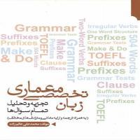 توضيحات کتاب زبان تخصصی معماری(تجزیه و تحلیل تمام سوالات) محمد علی عالم زاده آکادمی تخصصی معماری