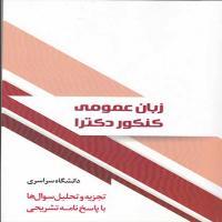 کتاب زبان عمومی کنکور دکترا دانشگاه سراسری محمد علی عالم زاده نشر آکادمی تخصصی معماری