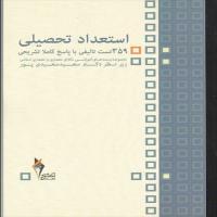 کتاب استعداد تحصیلی سعید سعیدی پور نشر آکادمی تخصصی معماری