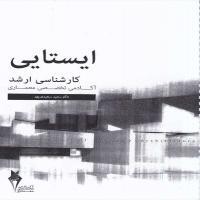 توضيحات جزوه سوالات ایستایی سعید سعیدی پور نشر آکادمی تخصصی معماری