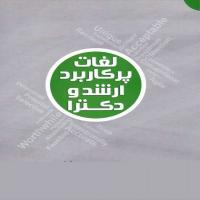 توضيحات کتاب لغات پر کاربرد ارشد و دکترا محمد علی عالم زاده نشر آکادمی تخصصی معماری