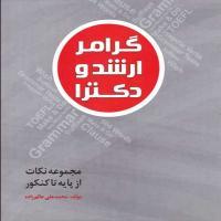 توضيحات کتاب گرامر ارشد و دکترا محمد علی عالم زاده نشر آکادمی تخصصی معماری