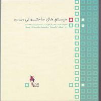 کتاب سیستم های ساختمانی جلد2 سعید سعیدی پور نشر آکادمی تخصصی معماری