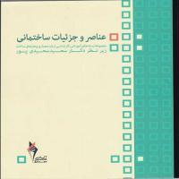 توضيحات کتاب عناصر و جزئیات ساختمانی سعید سعیدی پور نشر آکادمی تخصصی معماری