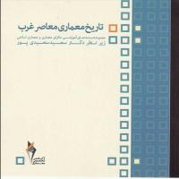 کتاب تاریخ معماری معاصر غرب سعید سعیدی پور نشر آکادمی تخصصی معماری