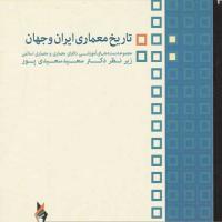 توضيحات کتاب تاریخ معماری ایران و جهان سعید سعیدی پور نشر آکادمی تخصصی معماری