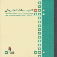 توضيحات کتاب تاسیسات الکتریکی سعید سعیدی پور نشر آکادمی تخصصی معماری
