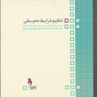 توضيحات کتاب تنظیم شرایط محیطی سعید سعیدی پور نشر آکادمی تخصصی معماری