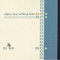 توضيحات کتاب معماری معاصر ایران و جهان سعید سعیدی پور نشر آکادمی تخصصی معماری