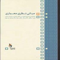توضيحات کتاب مبانی نظری معماری سعید سعیدی پور نشر آکادمی تخصصی معماری
