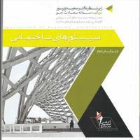 کتاب سیستم های ساختمانی سمانه سعادت جو  نشر آکادمی تخصصی معماری