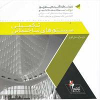 کتاب سیستم های ساختمانی – تکمیلی سمانه سعادت جو نشر آکادمه تخصصی معماری