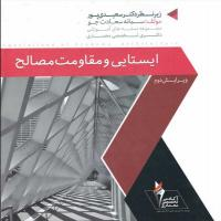 کتاب ایستایی و مقاومت مصالح  سمانه سعادت جو نشر آکادمی تخصصی معماری