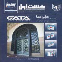 مجله خانه طرح ومعماری خشت اول خوزستان