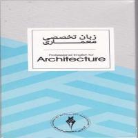 فلش کارت  زبان تخصصی معماری نشر آکادمی تخصصی