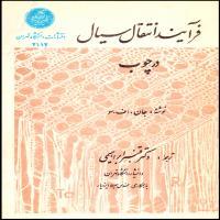توضيحات کتاب فرایند انتقال سیال در چوب (جان. اف. سو ) دانشگاه تهران