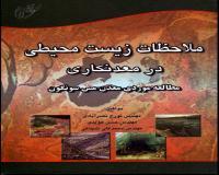 کتاب ملاحظات زیست محیطی در معدنکاری ( مس سرنگون ) تورج نصرآبادی