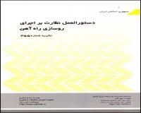 توضيحات کتاب دستورالعمل نظارت بر اجرای روسازی راه اهن نشریه 355