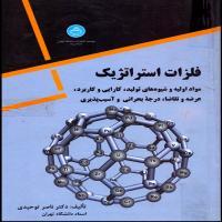 کتاب فلزات استراتژیک (ناصر توحیدی ) دانشگاه تهران