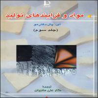 کتاب مواد و فرایندهای تولید (ای. پال دگارمو )