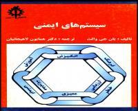 توضيحات کتاب سیستم های ایمنی ( علم و صنعت ) همایون لاهیجانیان