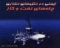 توضيحات کتاب ایمنی در دکل های حفاری ( چاه های نفت و گاز ) مجیدربیعی