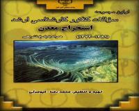 توضيحات کتاب سئوالات کنکور کارشناسی ارشد معدن استخراج ( محمدرضا کیومرثی )