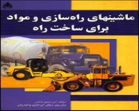 توضيحات کتاب ماشینهای راه سازی و مواد برای ساخت راه ( ابراهیم واحدیان )