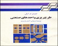کتاب طرح ریزی واحدهای صنعتی ( اردوان آصف وزیری )