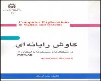 توضيحات کتاب کاوش رایانه ای در سیگنال ها سیستم های با matlab متلب