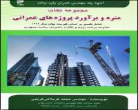 توضيحات کتاب آموزش متره برآورد پروژه های عمرانی ( محمد کربلائی کریمی )