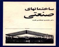 توضيحات کتاب ساختمانهای صنعتی ( غلامحسین ابوالقاسمی فخری )