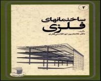 توضيحات کتاب ساختمانهای فلزی ( غلامحسین ابوالقاسمی فخری )
