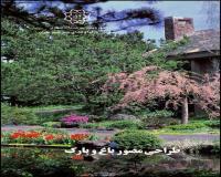 توضيحات کتاب طراحی مصور باغ و پارک