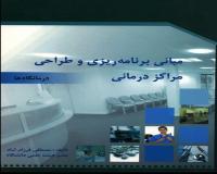 توضيحات کتاب مبانی برنامه ریزی و طراحی مراکز درمانی ( درمانگاه ها )