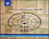 توضيحات کتاب آکوستیک زیست محیطی و اختمانی ( نشر دانشگاهی تهران ) مریم شاه ویردیان