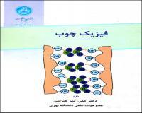 توضيحات کتاب فیزیک چوب ( علی اکبر عنایتی ) انتشارات تهران