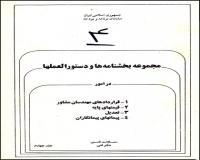 توضيحات کتاب مجموعه بخشنامه ها و دستورالعملها در امور قراردادهای مهندسان مشاور و قیمتهای پایه و تع