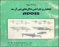 توضيحات کتاب تحلیل و طراحی دال های بتن آرمه ADOSS ( علیرضا حمیدخانی )