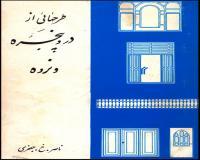 توضيحات کتاب طرحهائی از درب و پنجره و نرده ( ناصر خ جعفری )