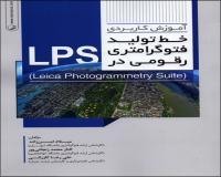 توضيحات کتاب آموزش کاربردی خط تولید فتوگرامتری رقومی در LPS ( میلاد امن زاده )