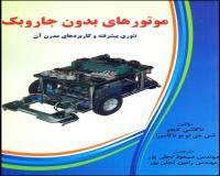 توضيحات کتاب موتورهای بدون جاروبک ( تئوری پیشرفته کاربردهای مدرن ان )