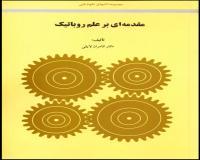 توضيحات کتاب مقدمه ای بر علم روباتیک ( کامران لایقی )