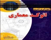توضيحات کتاب اموزش وتمرین اتوکد معماری ( کورش محمودی )