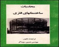 کتاب محاسبات ساختمان های فلزی ( حسین سوداگر )